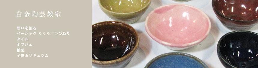 陶芸カリキュラム